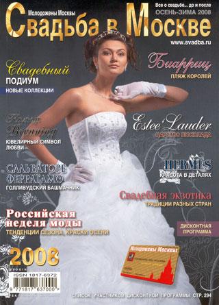 Журнал свадебный москва